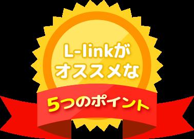 L-linkがオススメな5つのポイント